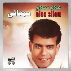Alaa Salam Best Song