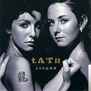 Tatu The Best Song